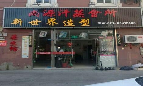 尚源汗蒸会所(新桥店)
