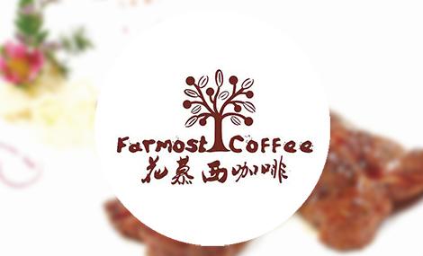 花慕西咖啡 - 大图