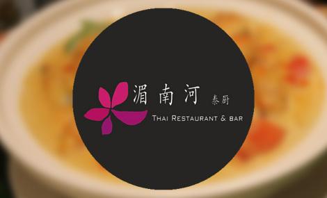 湄南河泰厨(世界城店) - 大图
