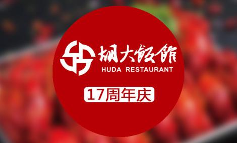 【6店通用】胡大饭馆