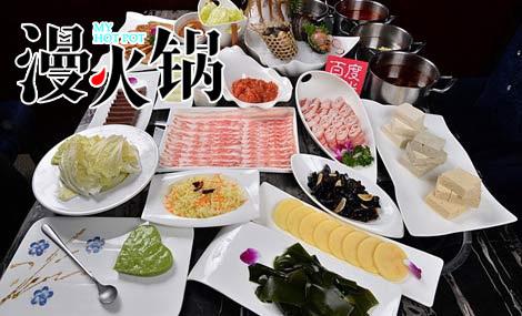 漫火锅(王府井店)