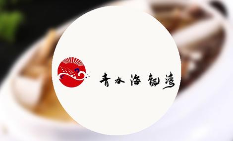 青水海龙湾创作料理 - 大图