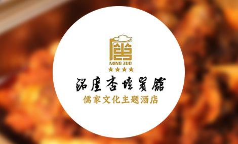 铭座杏坛宾馆 - 大图