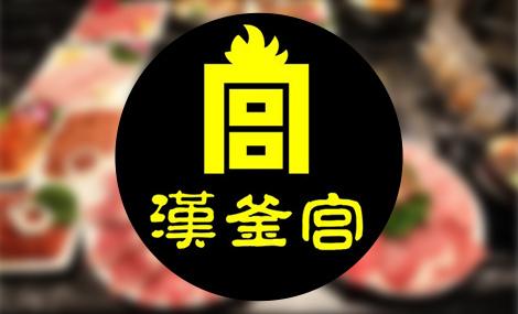 汉釜宫 - 大图