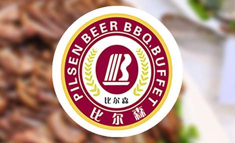 比尔森啤酒烤肉自助餐 - 大图