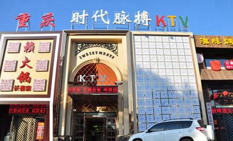 时代脉搏KTV(新月店)