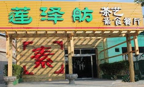【通州区】莲泽舫素食餐厅