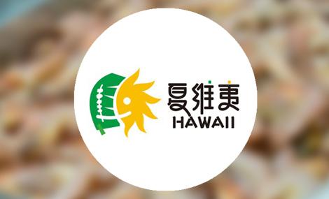 夏维夷烧烤火锅自助餐厅 - 大图