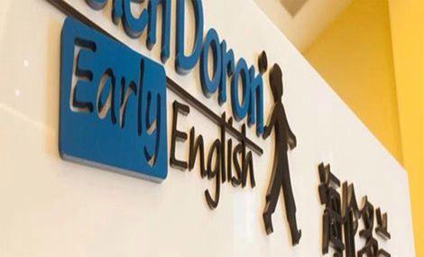 海伦多兰少儿英语