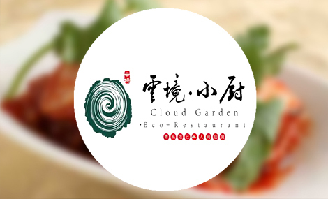 新华云境文化主题餐厅 - 大图