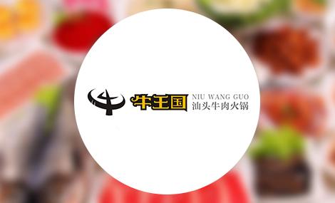牛王国汕头牛肉火锅 - 大图