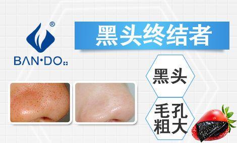 邦豆专业祛痘