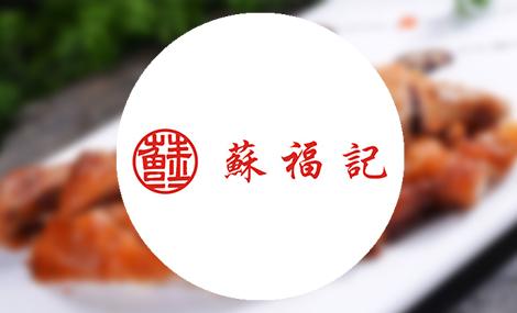 苏福记川菜 - 大图
