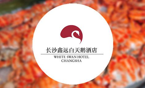 鑫远白天鹅酒店自助餐 - 大图