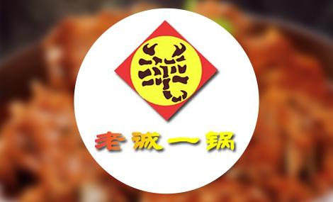 老诚一锅(马家堡店) - 大图