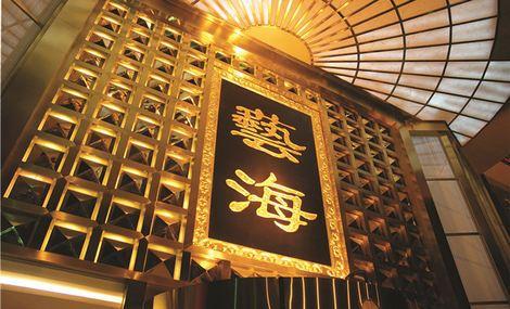 艺海国际商务会馆