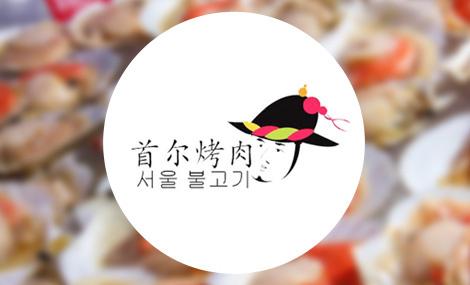 首尔烤肉 - 大图