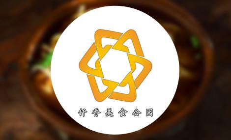 仟香美食公园 - 大图