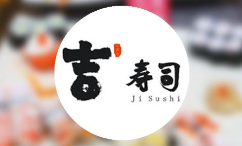 吉川寿司 - 大图