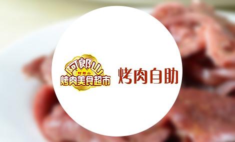 阿郎山海鲜烤肉自助 - 大图