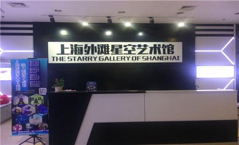 星空错觉艺术馆(上海店)