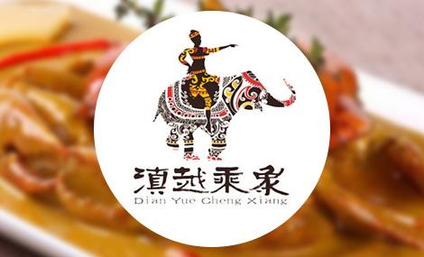 【中关村】滇越乘象云南餐厅