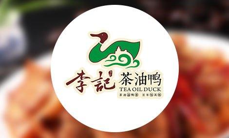 李记茶油鸭 - 大图