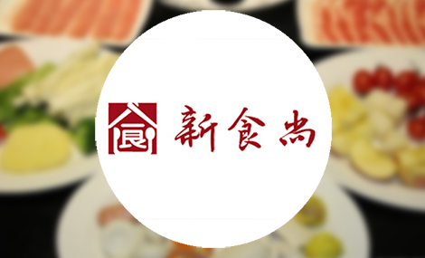 新食尚自助餐厅 - 大图