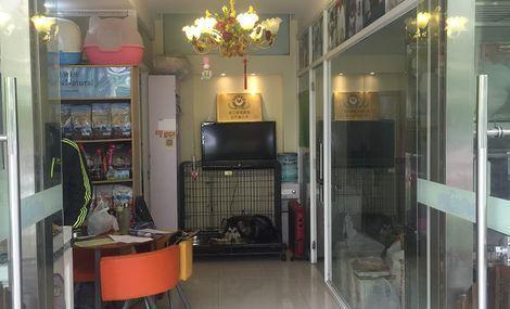 维尼宠物芳香生活馆