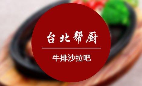 台北帮厨 - 大图