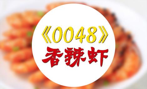 0048香辣虾 - 大图