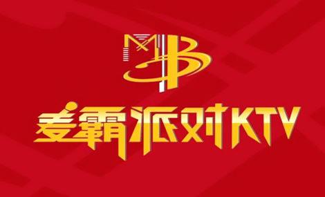 麦霸派对KTV - 大图
