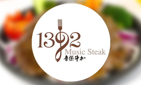 1392音乐牛扒 - 大图