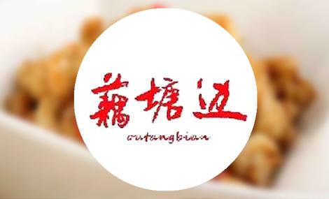 萍乡藕塘边 - 大图