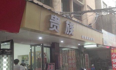 贵族形象顾问机构(胜利北路店)