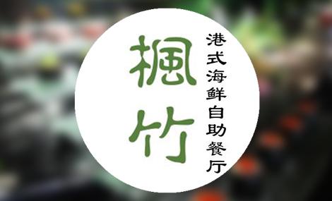 枫竹港式海鲜自助餐厅 - 大图
