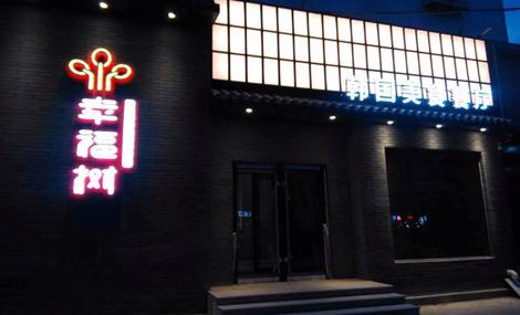 幸福树韩国美食餐厅