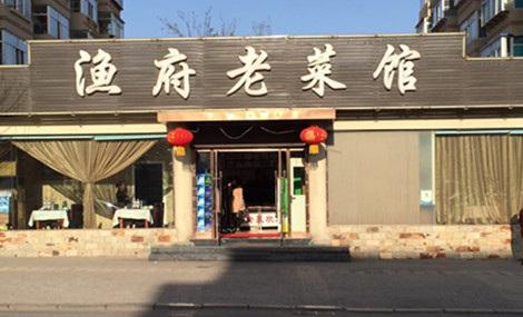 漁府老菜馆