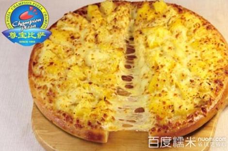尊宝披萨(金色华庭店)