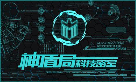 神盾局科技密室 - 大图