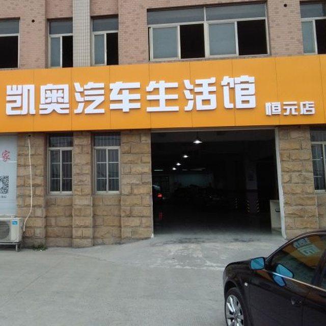 北京佳飞录音棚