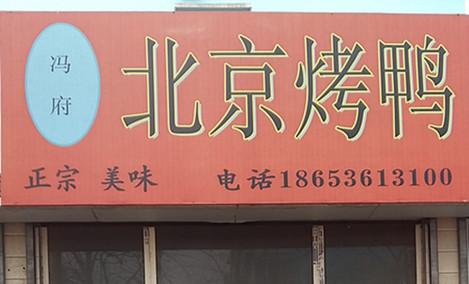 冯府北京烤鸭(联四路店)