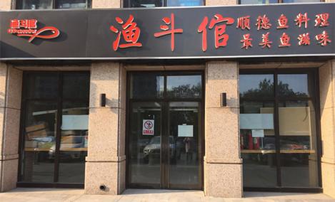 渔斗倌(亦庄店)