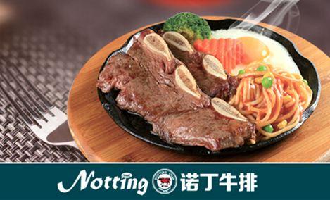 诺丁牛排(溧阳店)