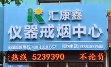 汇康鑫仪器戒烟中心