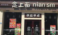 华贸城店茄子豆角面套餐
