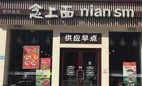 念上面(润泽庄园店)