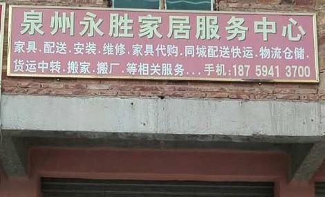 新永胜家居安装服务中心