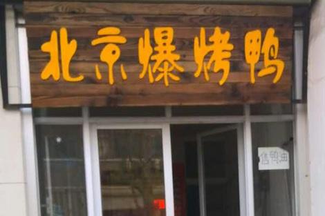 北京爆烤鸭(正定店)