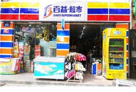 百益超市(解放一店)